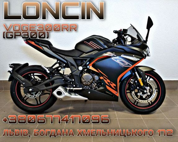Мотоцикл LONCIN VOGE 300 RR  Кредит!!!Доставка!!!