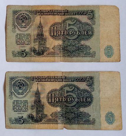 Банкнота 5 рублей СССР 1961 года