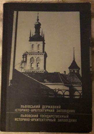 Львівський державний історико-архітектурний заповідник 1979