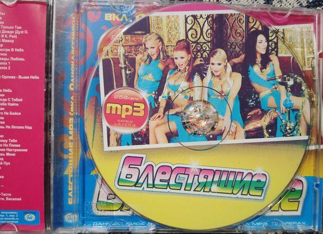 Аудио мр3 диск с песнями.