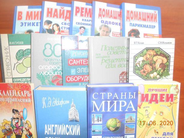 Книги о разном