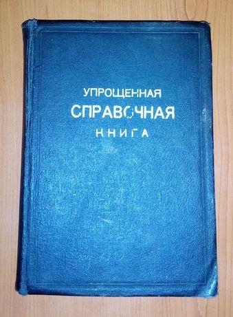 Продам книгу: Упрощенная справочная книга без высшей математики