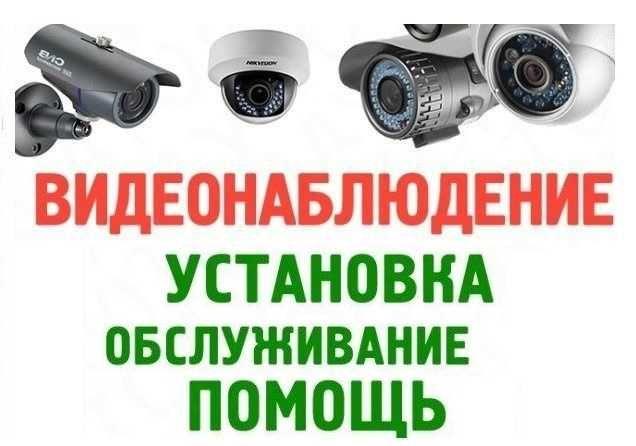 Камеры видеонаблюденя и видеодомофоны. Монтаж Установка и Настройка