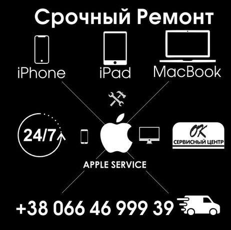 !МЫ РАБОТАЕМ! Срочный Ремонт от 20 минут APPLE! -iPhone iPad- Телефоны