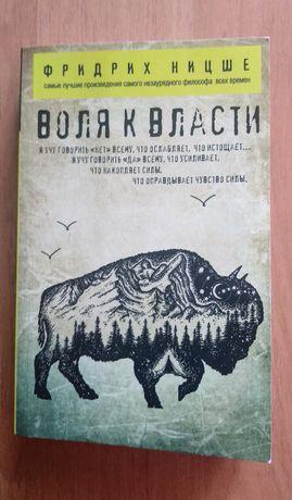 Книга Воля к Власти