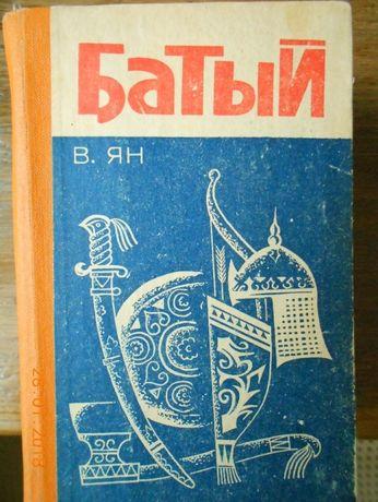 В.Ян Батый