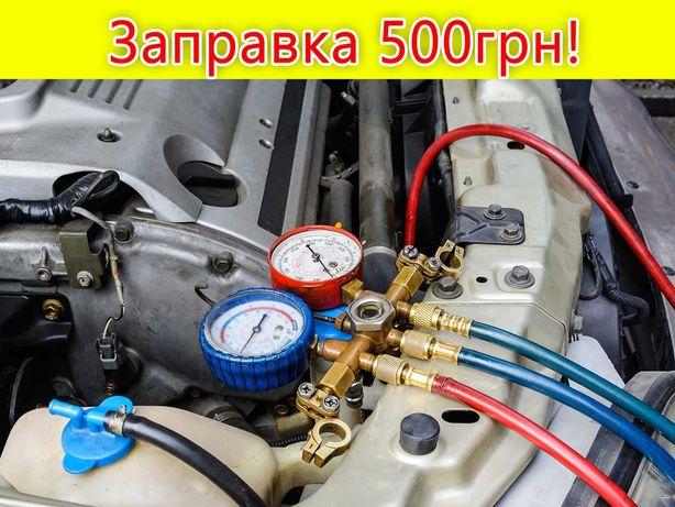 Заправка автокондиционеров + бесплатная озонация 500грн