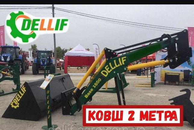 КУН погрузчик Dellif Base 1600. Dellif Strong 1800.