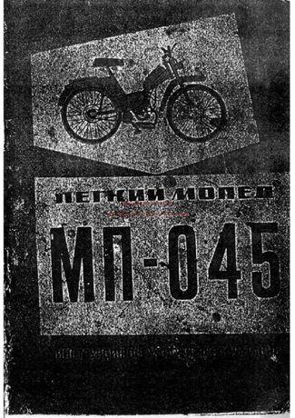 Instrukcja obsługi Motorower MP-045