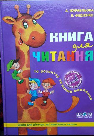 """Журавльова, Федієнко """"Книга для читання"""""""