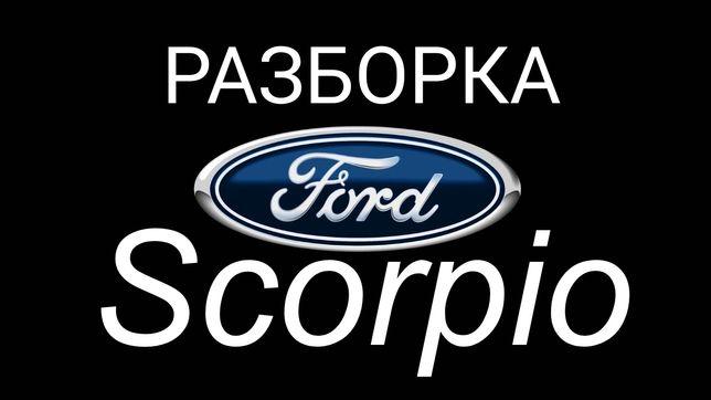 Разборка Форд Скорпио