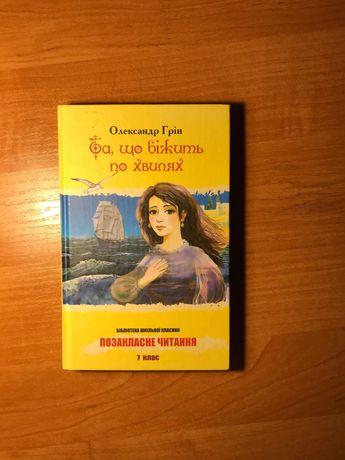 Книга О.Грін «Та,що біжить по хвилях»