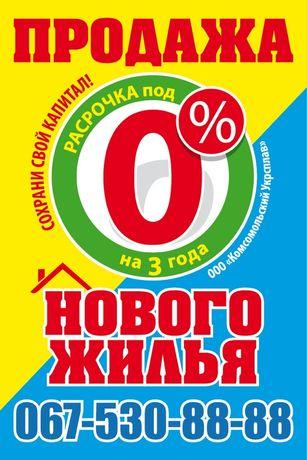 Новострой 12 000 грн. за 1 кв.м.