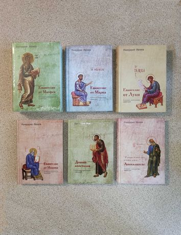 Богословско-екзегетический комментарий (7 книг). Иануарий Ивлиев