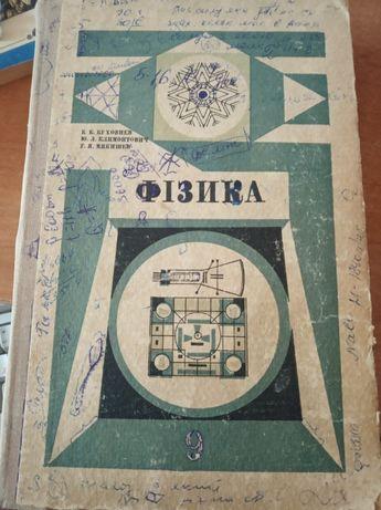 Підручник учебник физика СССР 1973 на украинском языке