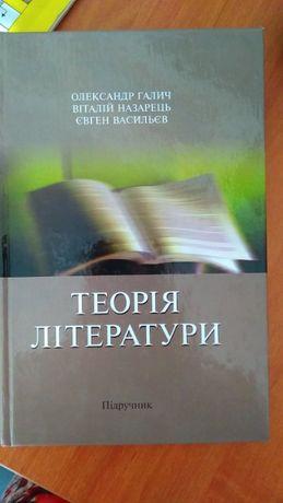 """Продам абсолютно новый учебник """"Теорія літератури"""" О.Галич"""