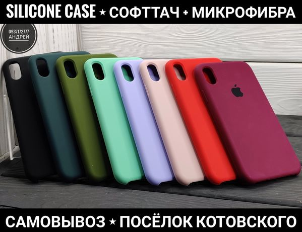 Чехол Silicone Case ⋆ iPhone X/ XS/ XR/ XS Max/ 7/ 8/ 7 Plus/ 8 Plus