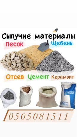 Пісок,щебінь,цемент,відсів,отсев,щебень,песок,щебень,грузчики,доставка