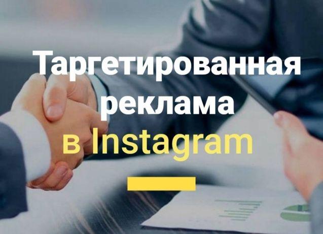 Таргетированная реклама в Instagram