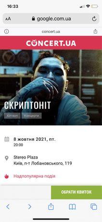 скриптонит киев вип-фан 8.10.2021