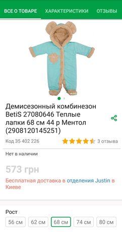 Демисезонный комбинезон BetiS Теплые лапки 68 см 44 р Ментол