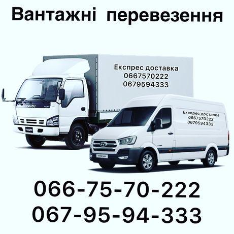 Вантажні перевезення - Грузове таксі