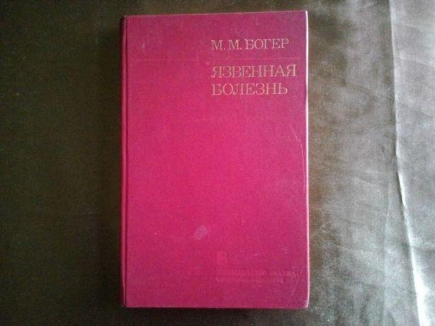 Книга Богер, М.м. Язвенная болезнь