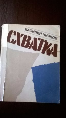 "Книга роман ""Схватка"" Василий Чичков"