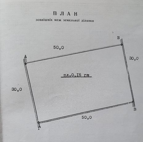 Продається земельна ділянка в м.Летичеві (0,15 га)