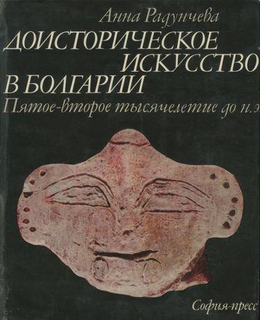 Доисторическое искусство Болгарии.