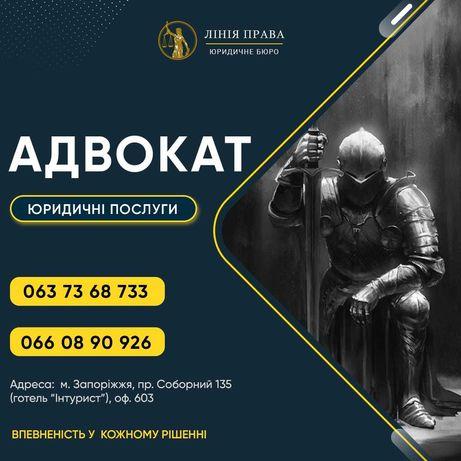 """Адвокат Юридическое бюро """"Линия права"""""""