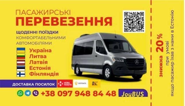 Пасажирські перевезення з України Литва Латвія Естонія ( Эстония) Фінл