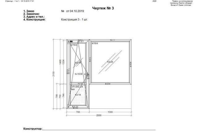 Скидка 35% на Балконный блок / Выход на балкон / Балконная дверь