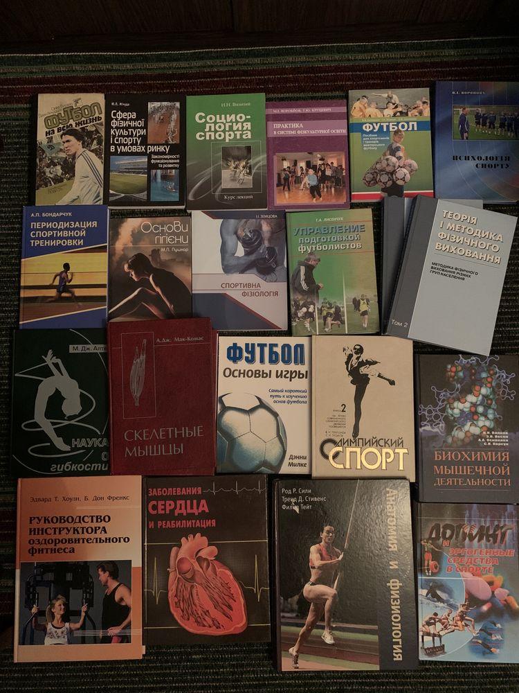 Книги спорт, футбол, реабилитация