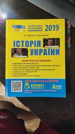 Історія України підготовка до ЗНО книга в хорошому стані!!!