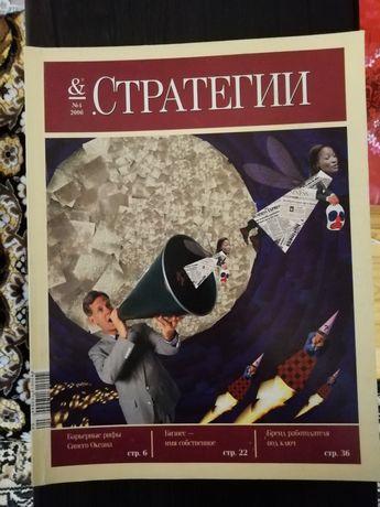 """Підписка журналів """"Стратегии"""" за 2006 рік"""