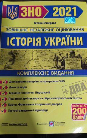 Історія України ЗНО 2021