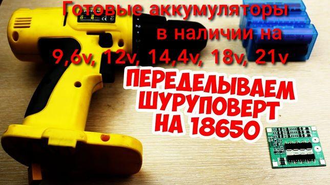 Аккумулятор для Шуруповёрта,перепаковка 9,6v,12v,14,4v,18v,24v 18650