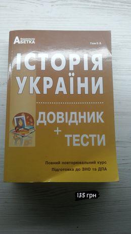 Довідник Історія України 11 клас Гісем