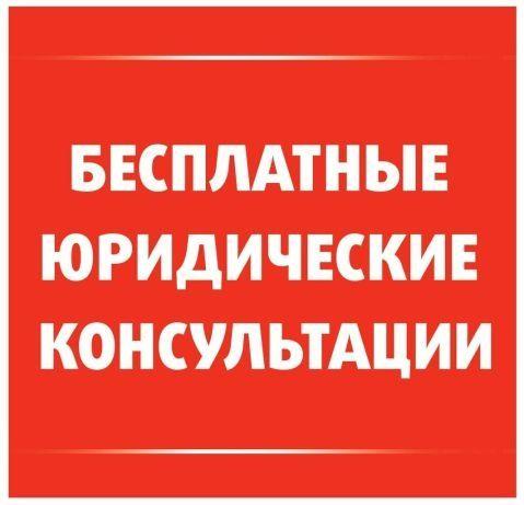 Адвокат Днепр (Днепропетровск). Консультация Бесплатно. Юрист Днепр