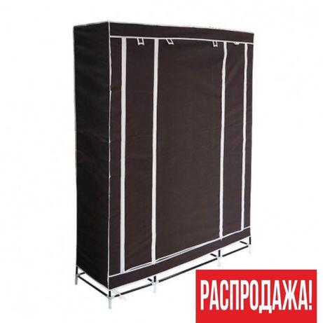 Складной тканевый трёх-секционный шкаф