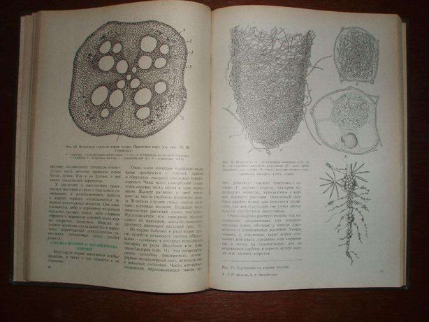 """продам книгу """"Ботаника"""" Г.П.Яковлев"""