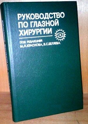 Краснов Руководство по глазной хирургии 1988