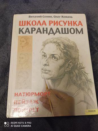 """Учебник, книга, """"школа рисунка карандашом"""""""