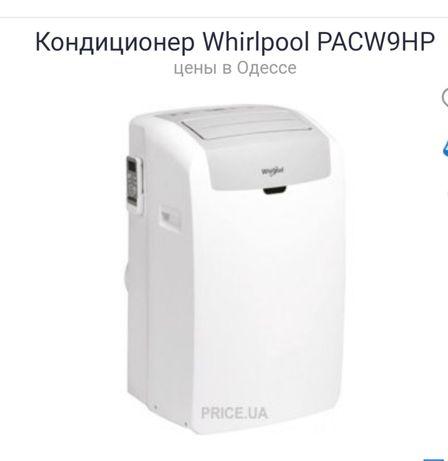 Кондиционер мобильный напольный Whirlpool