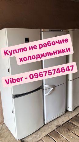Вывоз нерабочих холодильников . CKynaem.