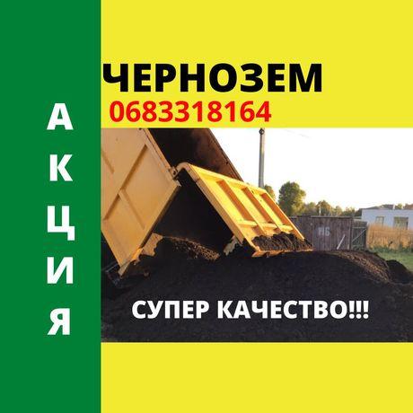 Чернозем по супер цене!Цемент Песок Щебень
