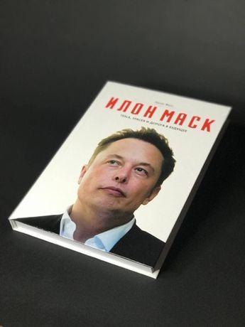«Илон Маск. SpaceX Tesla и дорога в будущее.» 214/259 грн.