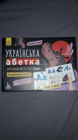 Українська абетка. Багаторазові прописи