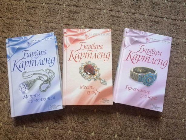 Книги Барбари Картленд